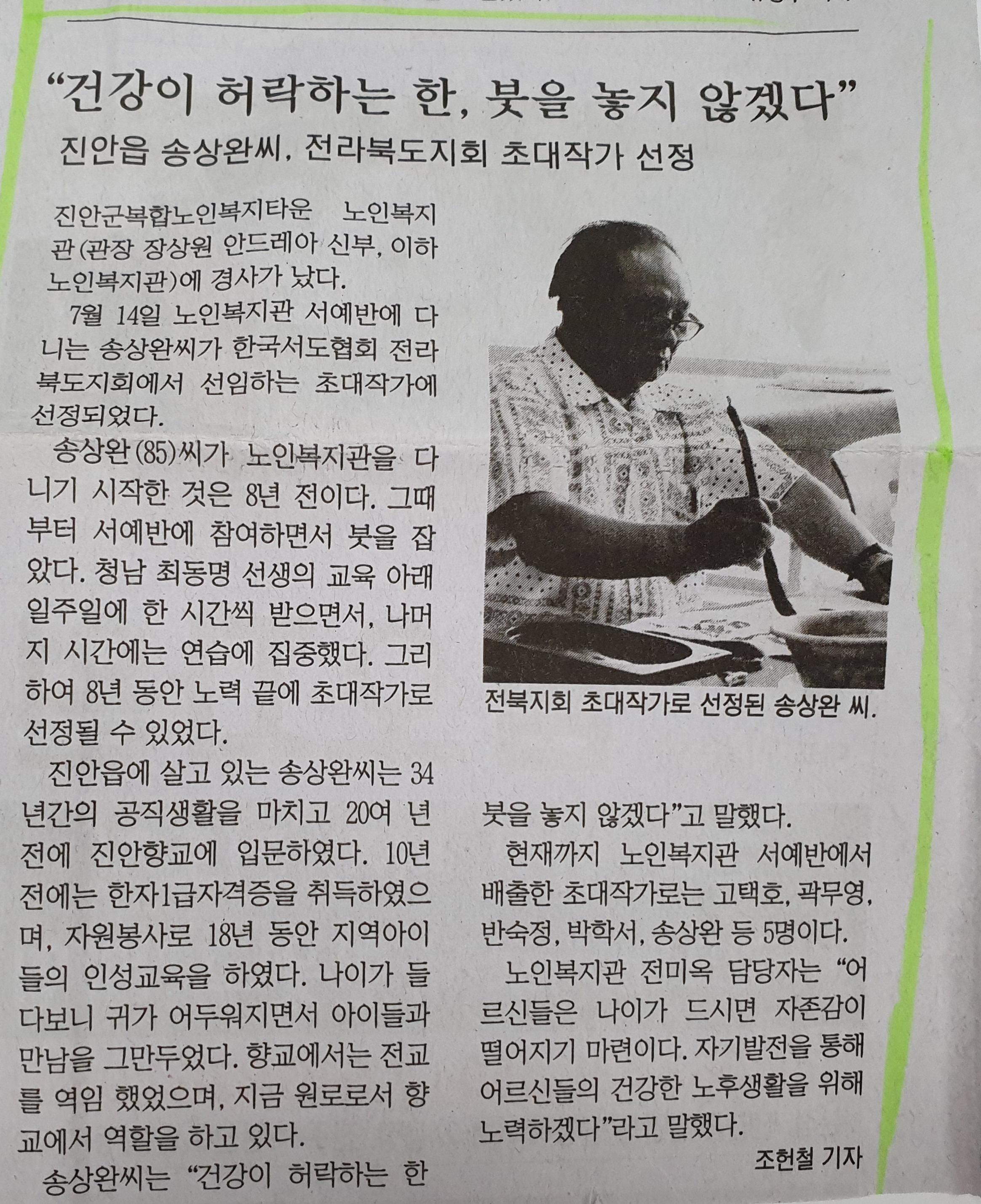 송상완 어르신.jpg