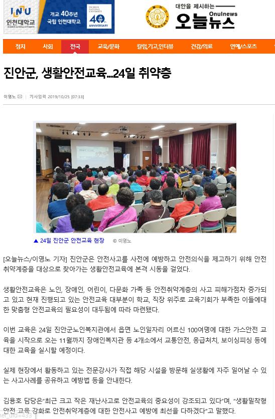 19.10.25.진안군, 생활안전교육, 24일 취약층(오늘의 뉴스).png