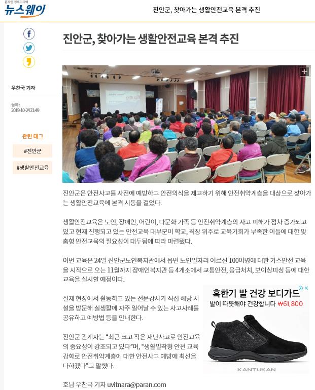 19.10.24.뉴스웨이.png