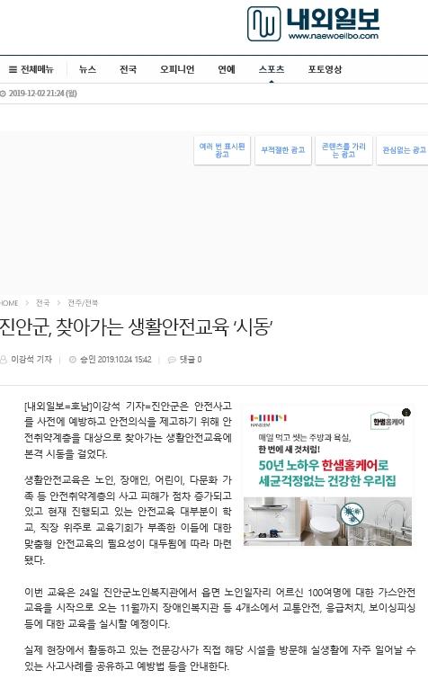 19.10.24.내외신문.jpg