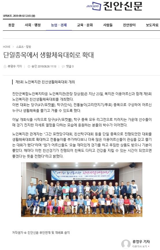 19.08.26. 단일종목에서 생활체육대회로 확대 [진안신문].jpg