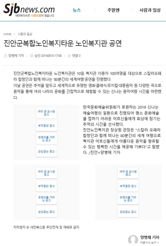 2019.09. 새전북신문.jpg
