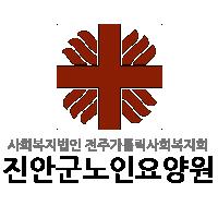 진안군노인요양원